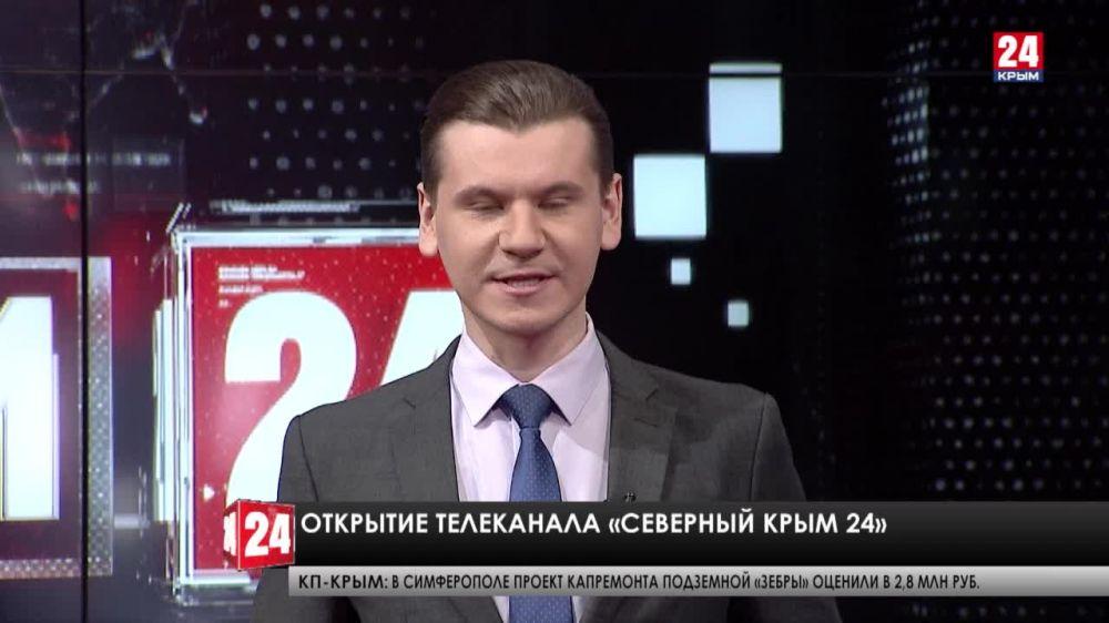Торжественный запуск пятого филиала телеканала «Крым 24» – «Северный Крым 24»