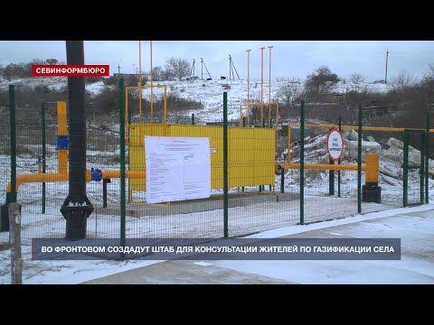 Во Фронтовом создадут штаб для консультации жителей по газификации села