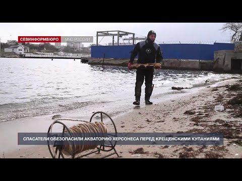 Севастопольские спасатели обезопасили акваторию перед крещенскими купаниями