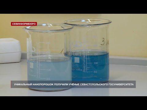 Уникальный нанопорошок получили учёные СевГУ