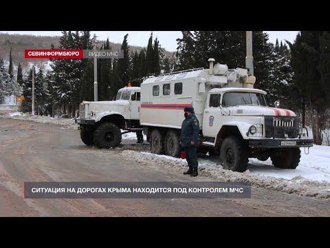 Ситуация на дорогах Крыма находится под контролем МЧС