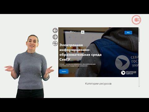 Студенты и преподаватели СевГУ получили доступ к модернизированной системе Moodle (СЮЖЕТ)