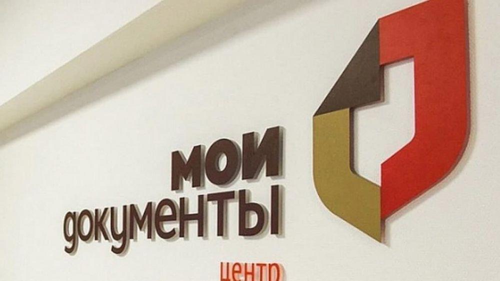 За 2020 год уровень удовлетворенности крымчан центрами «Мои Документы» составил 99,24 %