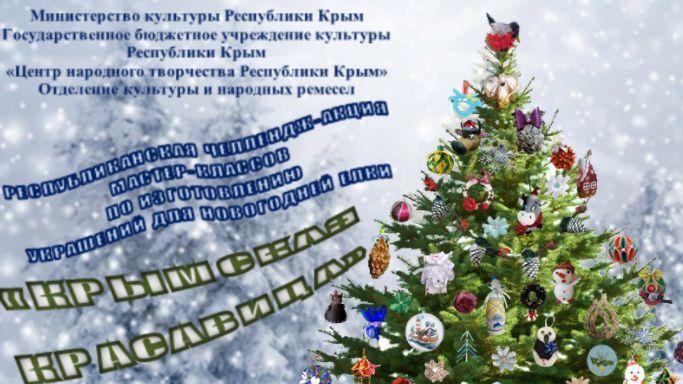 Объявлены победители интернет-голосования республиканской акции мастер-классов по изготовлению украшений для новогодней елки