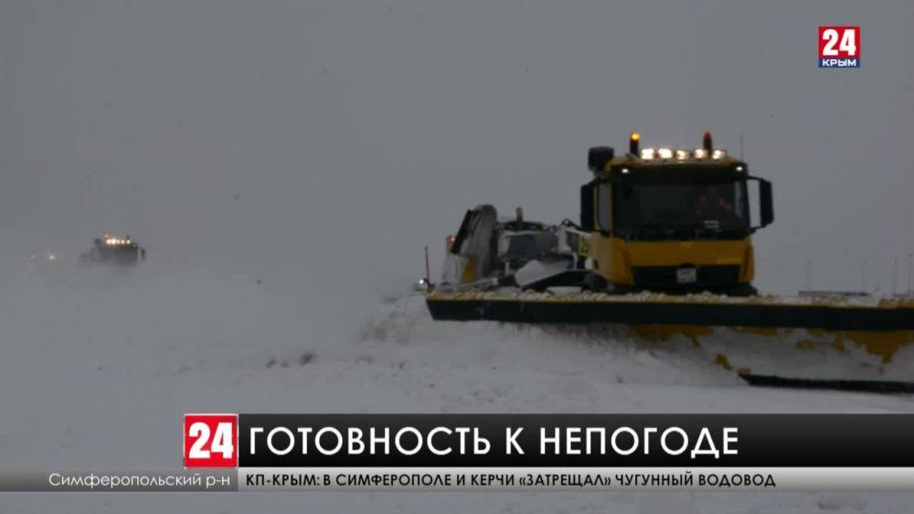 К непогоде готовы. Восемь снегоуборочных машин работают в аэропорту Симферополь