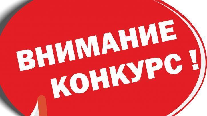 Приглашаем принять участие в конкурсе «Крым – территория безопасности»