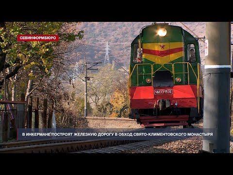 В Инкермане построят железную дорогу в обход монастыря за 3,9 млрд рублей