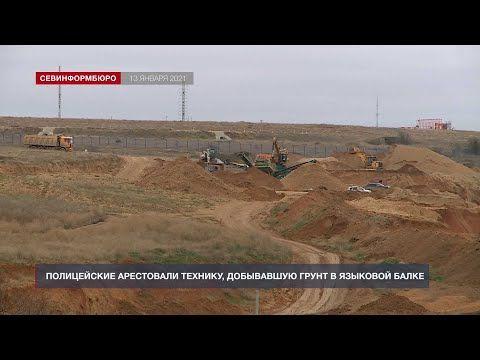 Полиция Севастополя арестовала технику, добывавшую грунт в Языковой балке