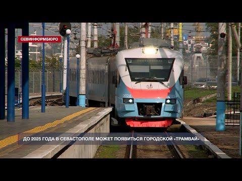 До 2025 года в Севастополе может появиться городской «трамвай»