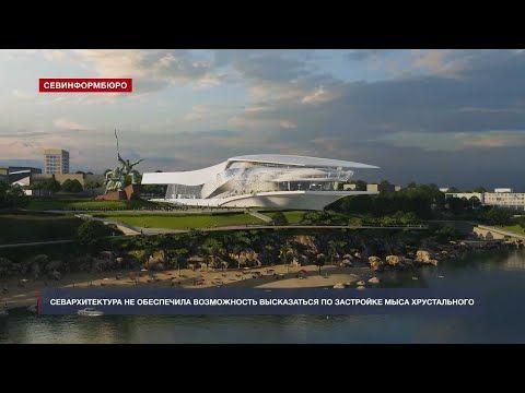 Севархитектура не обеспечила возможность высказаться по застройке Хрустального
