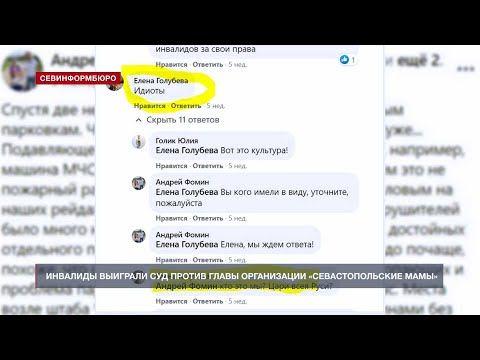 Главу организации «Севастопольские мамы» суд обяжет извиниться перед инвалидами