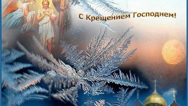 Обращение руководства Нижнегорского района ко Дню Крещения Господня