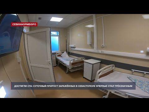 В Севастополе за сутки коронавирусом заболели 100 человек, пятеро умерли