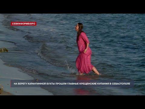 В Севастополе горожане массово участвуют в крещенских купаниях