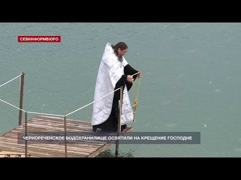 Чернореченское водохранилище освятили на Крещение