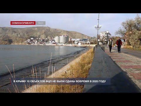 В Крыму по итогам 2020 года вовремя не сдали 10 объектов ФЦП