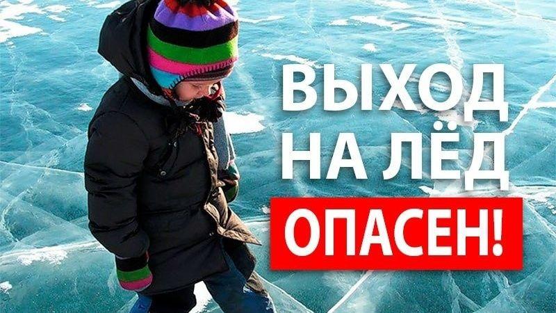 Не оставляйте детей без присмотра у замерзших водоемов