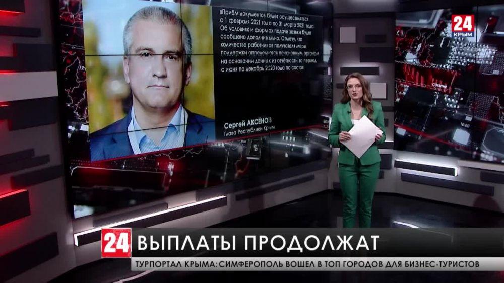 В Крыму продолжатся выплаты региональной субсидии для отраслей, пострадавших от коронавируса
