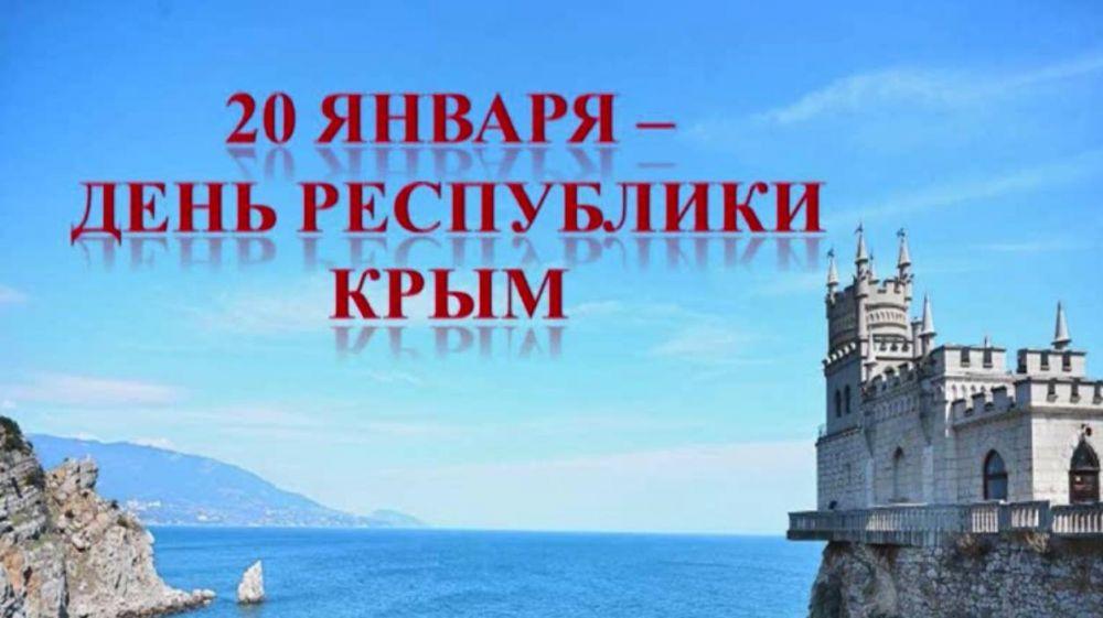 Управление по архивным делам подготовило виртуальную выставку ко Дню Республики Крым