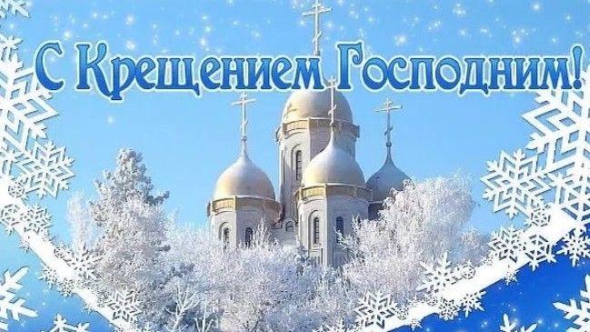 Поздравление председателя Раздольненского районного совета Жанны Хуторенко с Крещением Господним