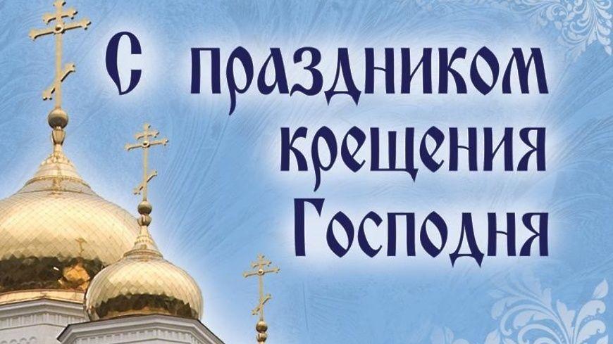 Поздравление руководства Советского района с Крещением Господним!