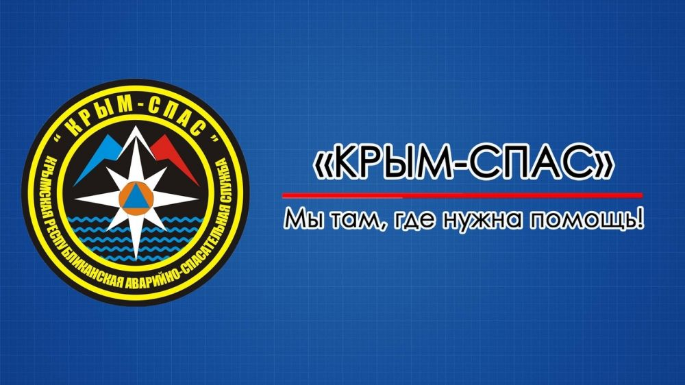 Специалисты ГКУ РК «КРЫМ-СПАС» ликвидировали последствия неблагоприятных погодных условий в городе Алушта