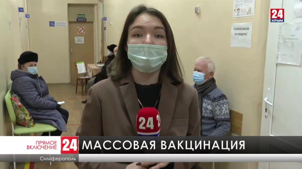 В Симферополе проходит вакцинация от коронавируса