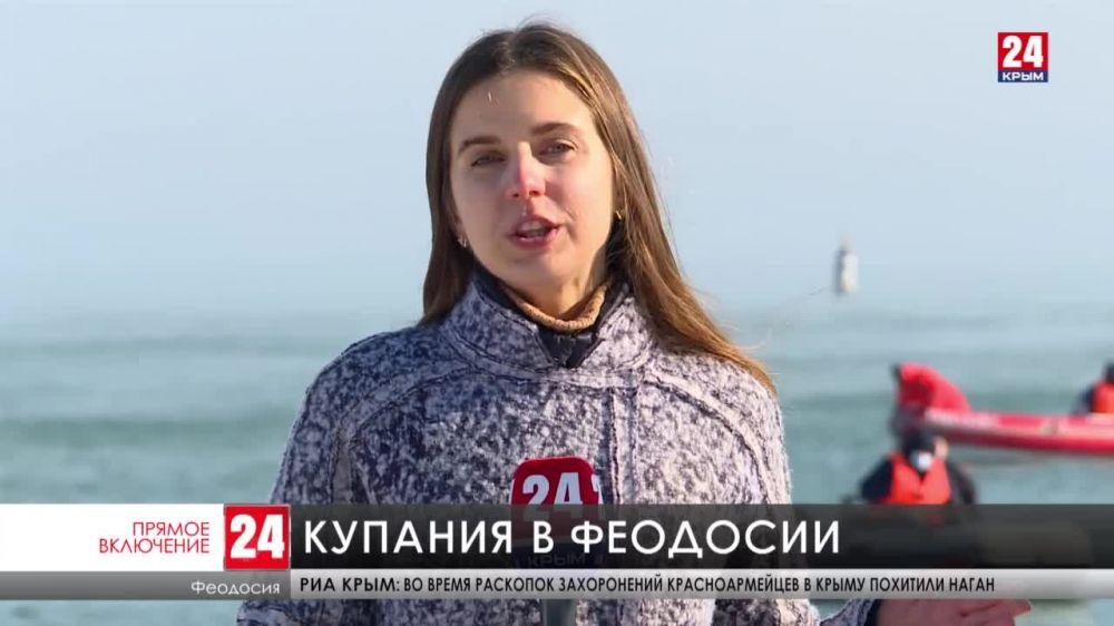 В Феодосии завершаются традиционные крещенские купания