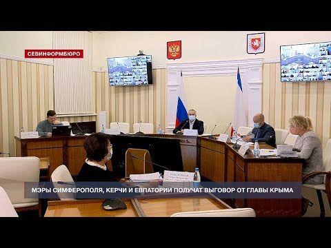 Мэры Симферополя, Керчи и Евпатории получат выговор от главы Крыма