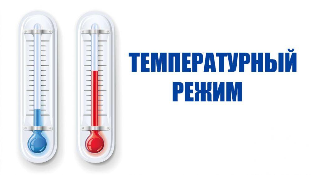 О температурном режиме на социальных объектах в период сохранения рисков распространения новой коронавирусной инфекции