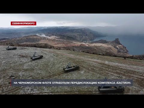 На Черноморском флоте отработали передислокацию комплекса «Бастион»