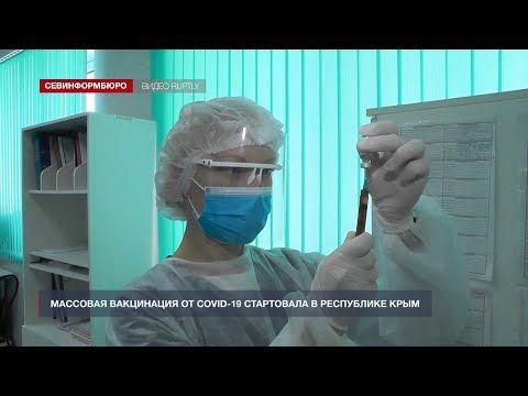 В Крыму стартовала массовая вакцинация от коронавируса