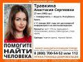 В Крыму без вести пропала девушка
