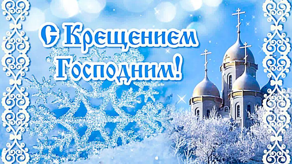Поздравление главы администрации Черноморского района с Крещением Господним