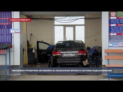 Воду надо беречь: севастопольские чиновники провели рейд по проверке автомоек