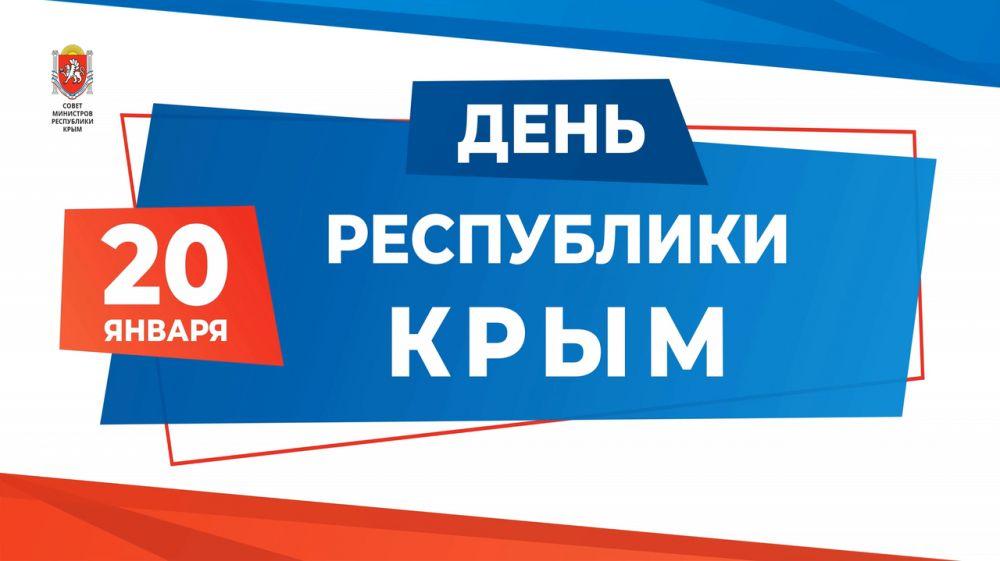 Поздравление главы администрации Черноморского района с Днем Республики Крым