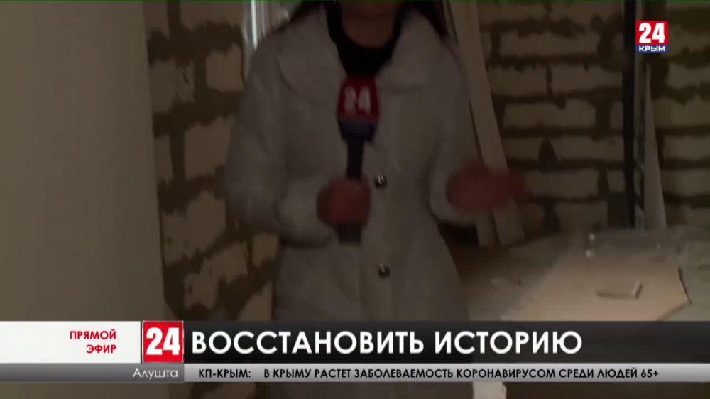Алуштинский историко-краеведческий музей закрыли на ремонт