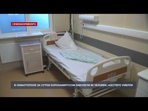 В Севастополе за сутки коронавирусом заболели 95 человек, шестеро умерли
