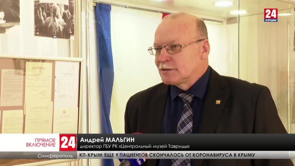 В Центральном музее Тавриды открылась выставка к тридцатилетию референдума о статусе полуострова