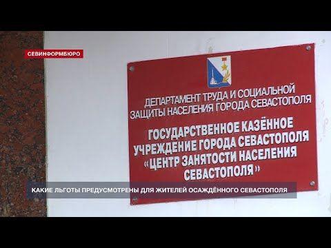 Региональные или федеральные выплаты – что выбрать жителям осаждённого Севастополя?