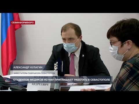 Студентов-медиков КФУ приглашают работать в Севастополе