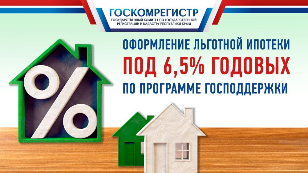 С начала действия госпрограммы льготной ипотеки под 6,5% годовых Госкомрегистром оформлено 640 соответствующих договоров
