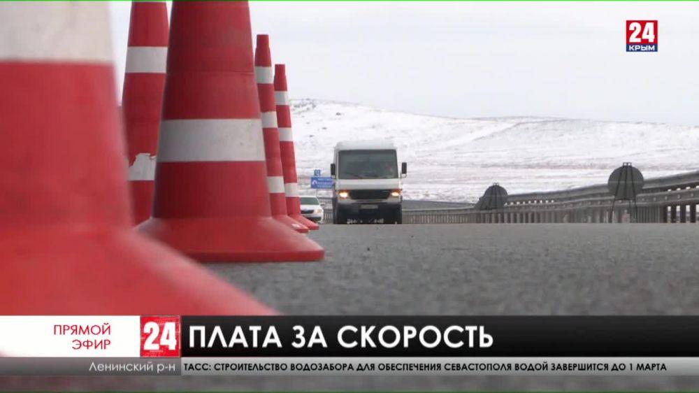 На трассе «Таврида» установили камеры фиксации скорости