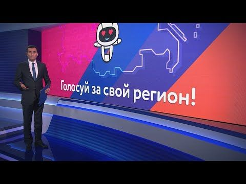 Голосуй за Севастополь и пусть о нем узнает весь мир!