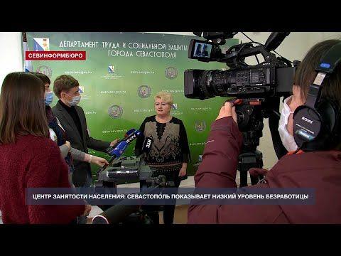 Уровень безработицы в Севастополе значительно ниже общероссийского