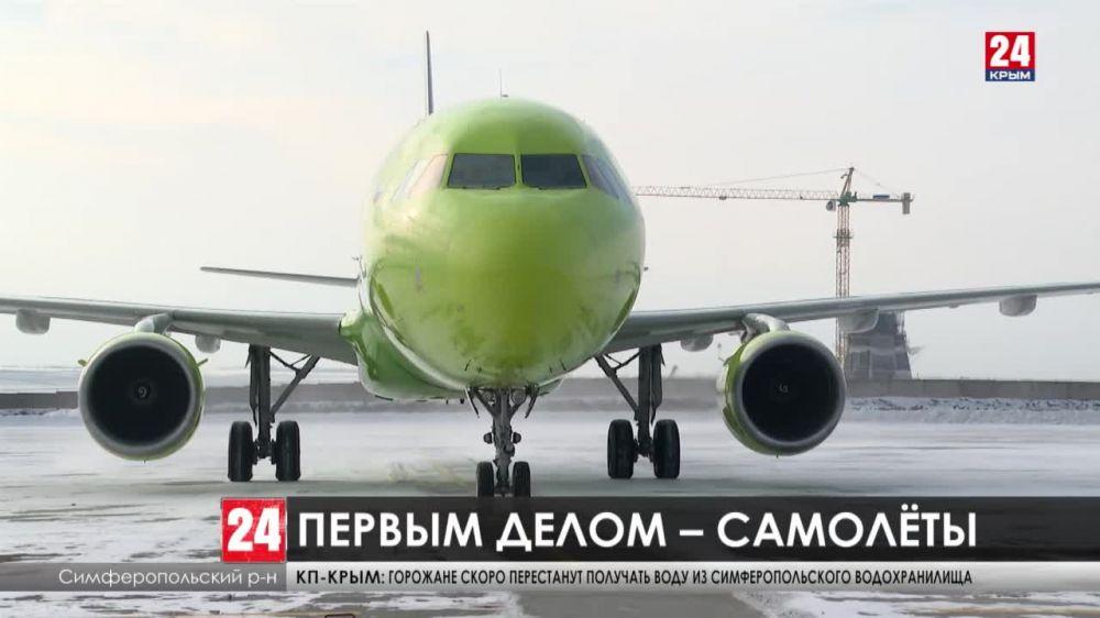Главной воздушной гавани Крыма исполняется 85 лет