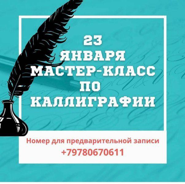 В Севастополе состоится акция, посвященная Дню ручного письма