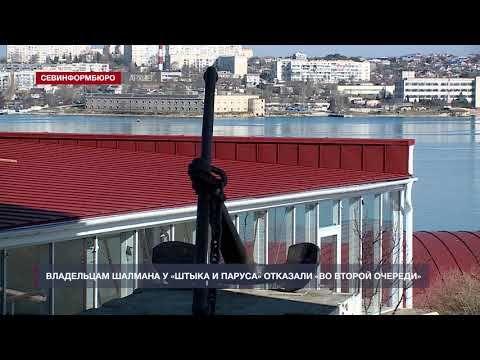 Владельцам шалмана у «Штыка и паруса» отказали «во второй очереди»
