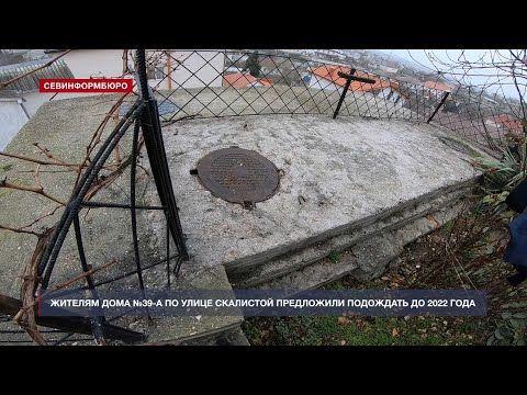 Канализацию на улице Скалистой могут построить не раньше 2022 года