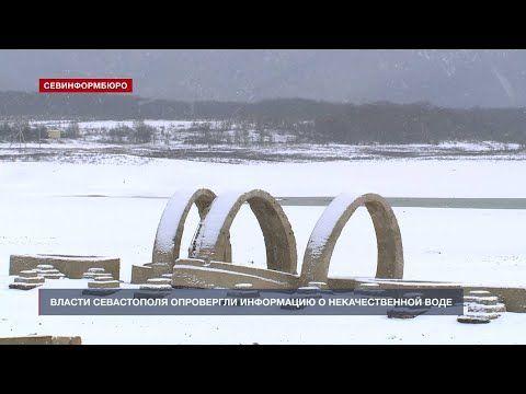 Власти Севастополя опровергли информацию о некачественной воде